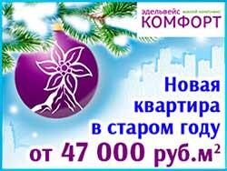 Скидки до 15% Квартиры с отделкой в Балашихе